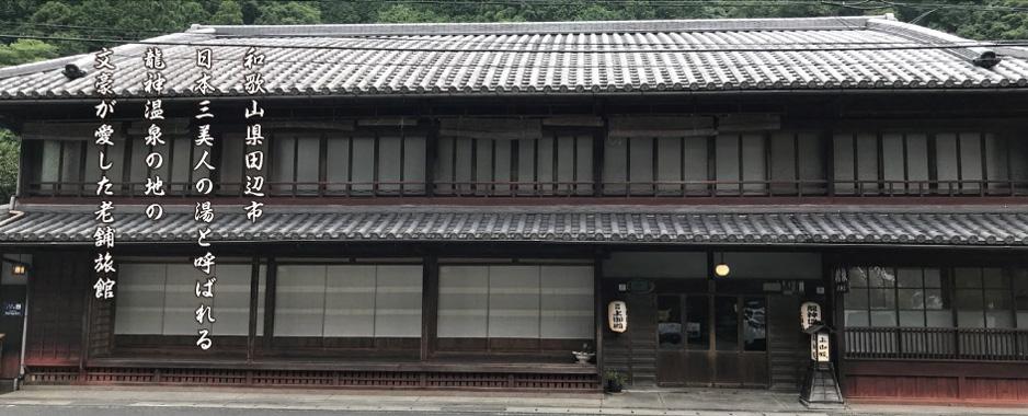 和歌山県田辺市 日本三美人の湯と呼ばれる龍神温泉の地の文豪が愛した老舗旅館